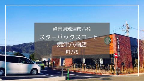 スターバックスコーヒー焼津八楠店