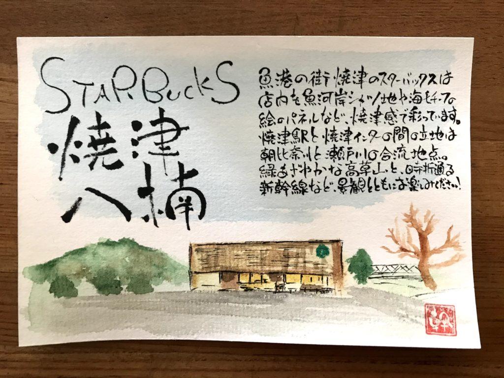 スターバックスコーヒー焼津八楠店|オファリングボード原画2020年春