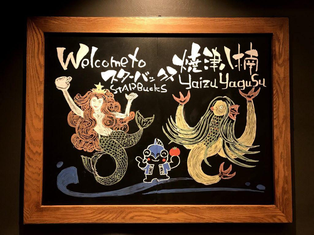 スターバックスコーヒー焼津八楠店|オファリングボード2020年夏