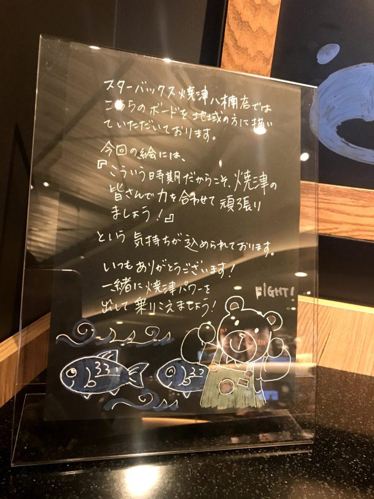 スターバックスコーヒー焼津八楠店|オファリングボード2020年夏紹介