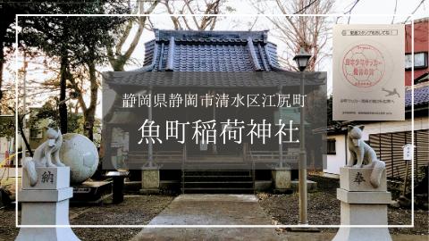 魚町稲荷神社・静岡市清水区江尻町