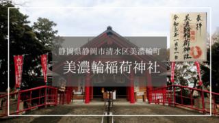 美濃輪稲荷神社・静岡市清水区美濃輪町