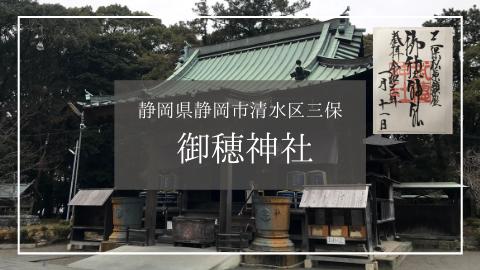 御穂神社・静岡市清水区三保