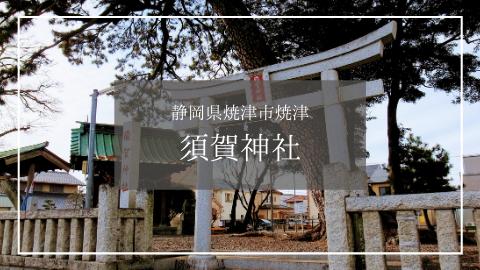 須賀神社・焼津市焼津