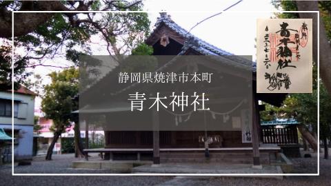 青木神社・焼津市本町