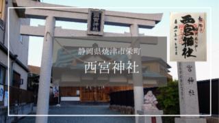 西宮神社・焼津市栄町