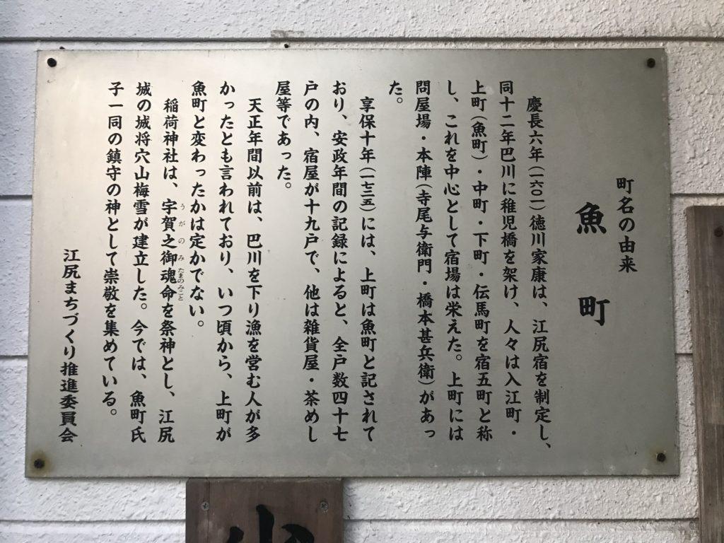 魚町稲荷神社の魚町の説明