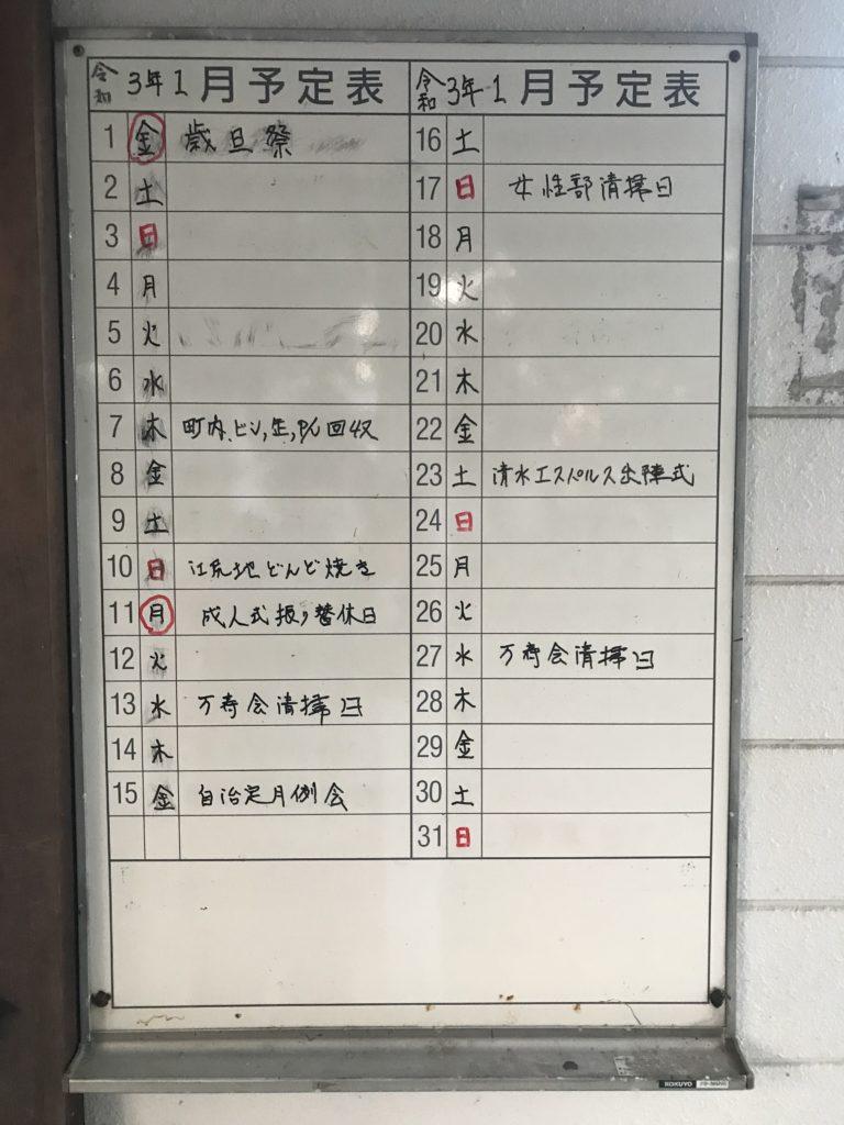 魚町稲荷神社の予定
