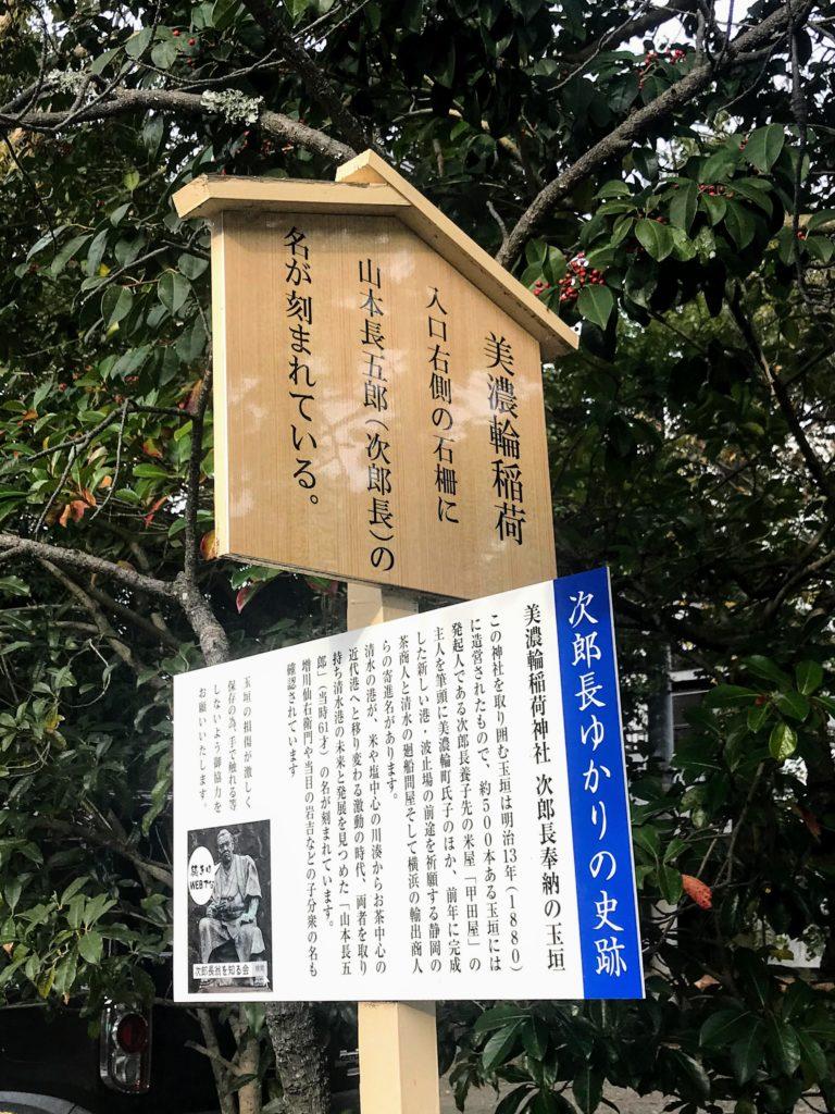 美濃輪稲荷神社|清水次郎長