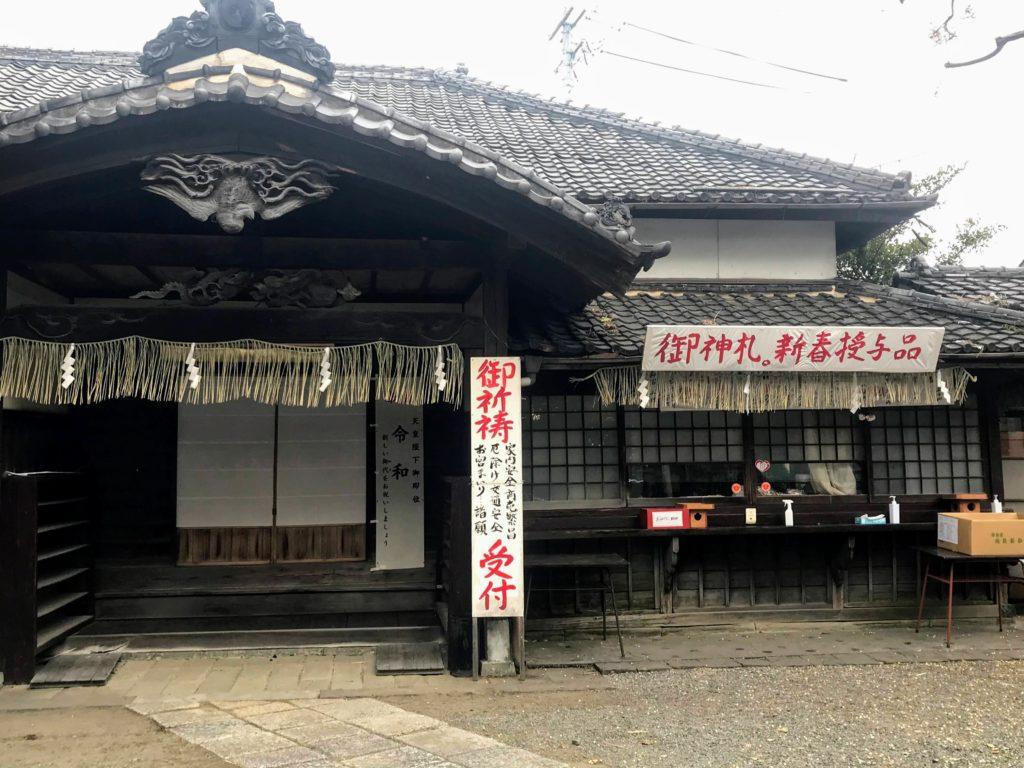 美濃輪稲荷神社|社務所