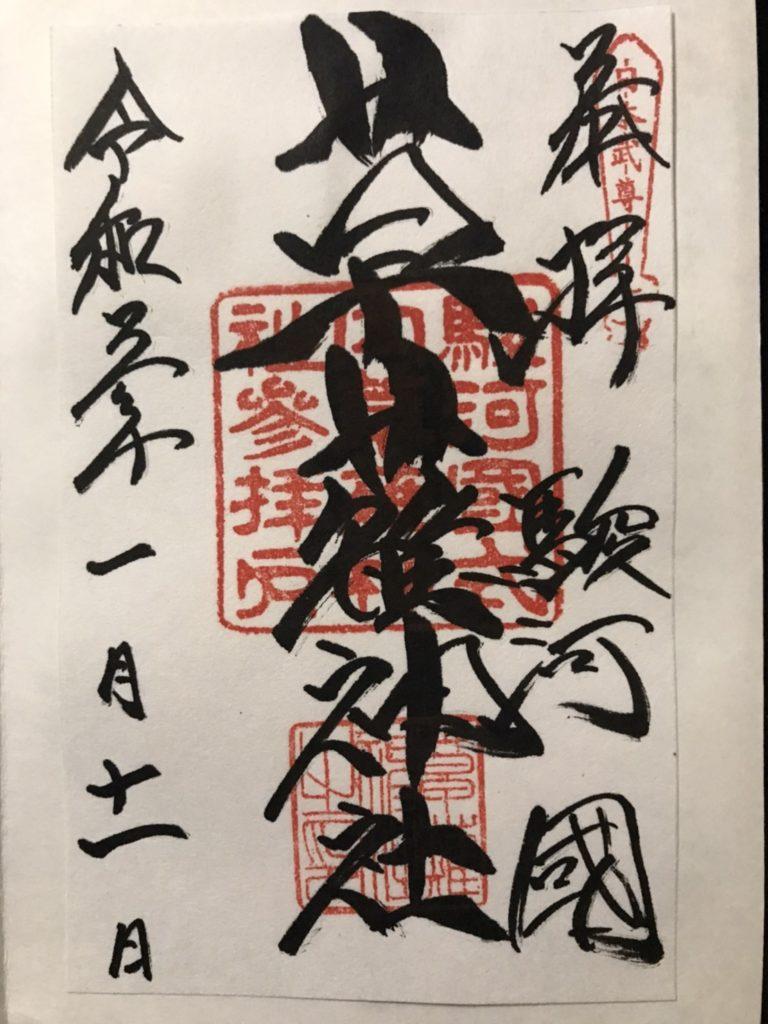 草薙神社御朱印