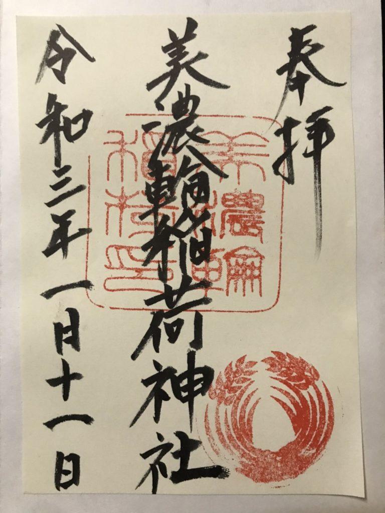 美濃輪稲荷神社の御朱印