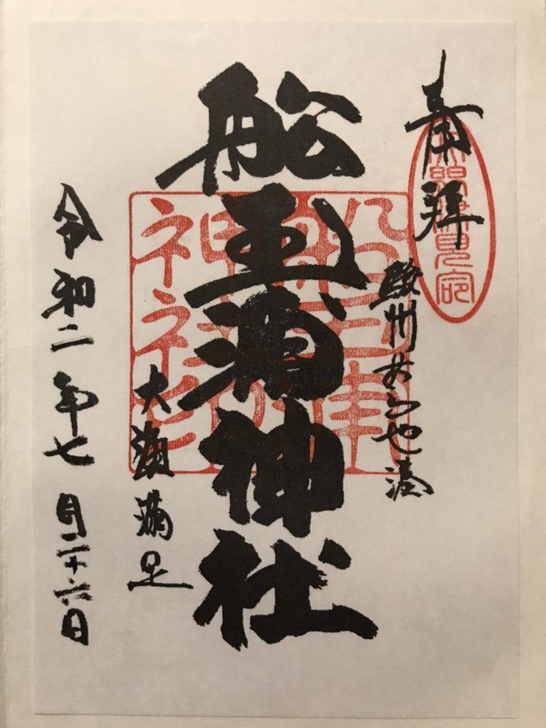船玉浦神社の御朱印