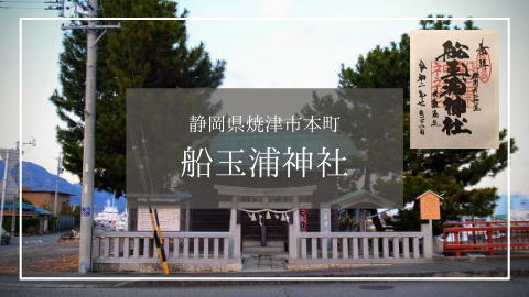 船玉浦神社・焼津市本町