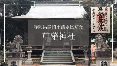 草薙神社・静岡市清水区草薙