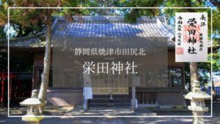 栄田神社|アイキャッチ