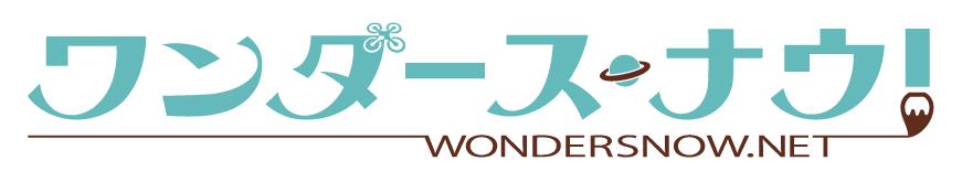 ワンダース・ナウ! - Mikito Suzuki Web Site  -