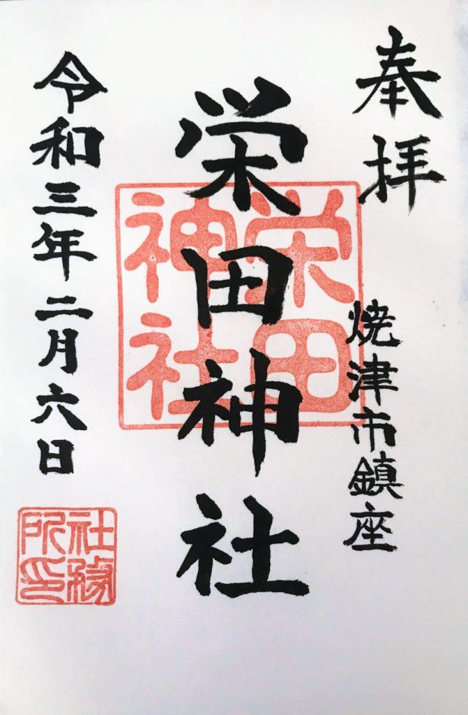 栄田神社|御朱印