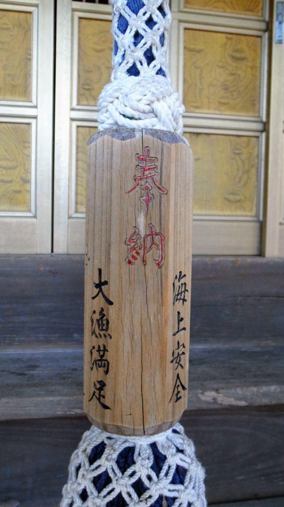 栄田神社|鈴緒