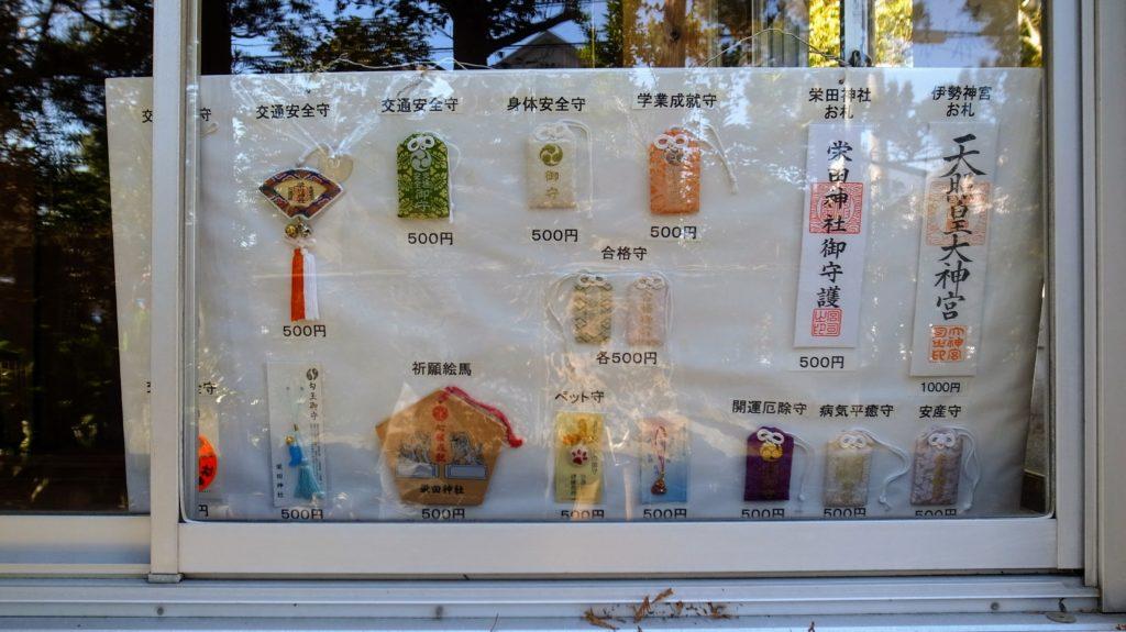 栄田神社|御守り