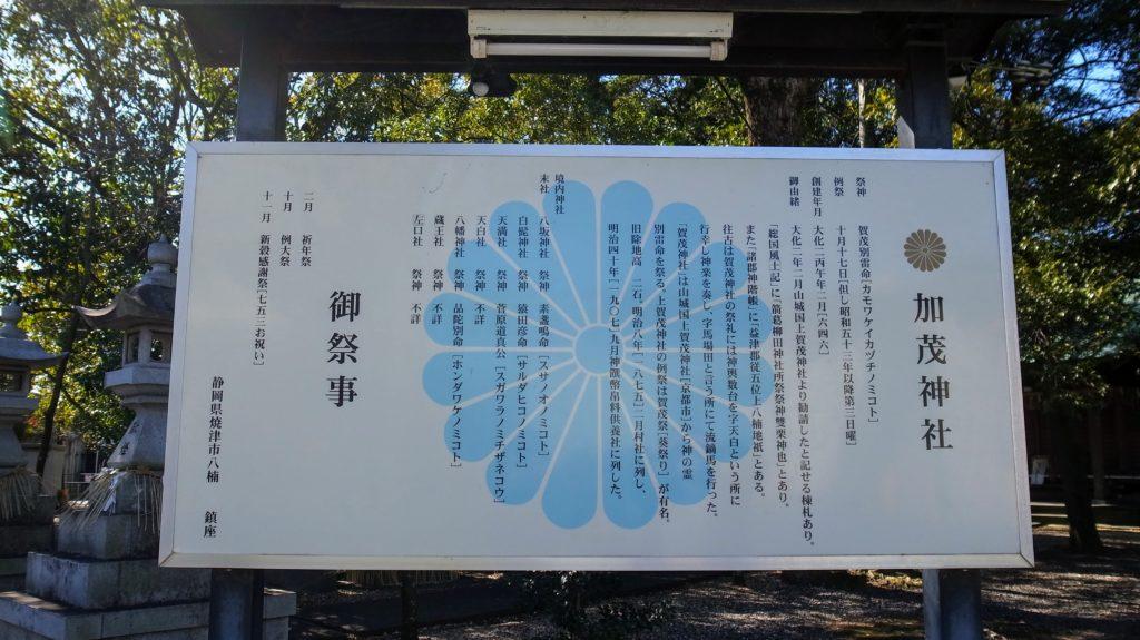 加茂神社|情報