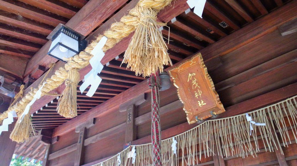 加茂神社|拝殿
