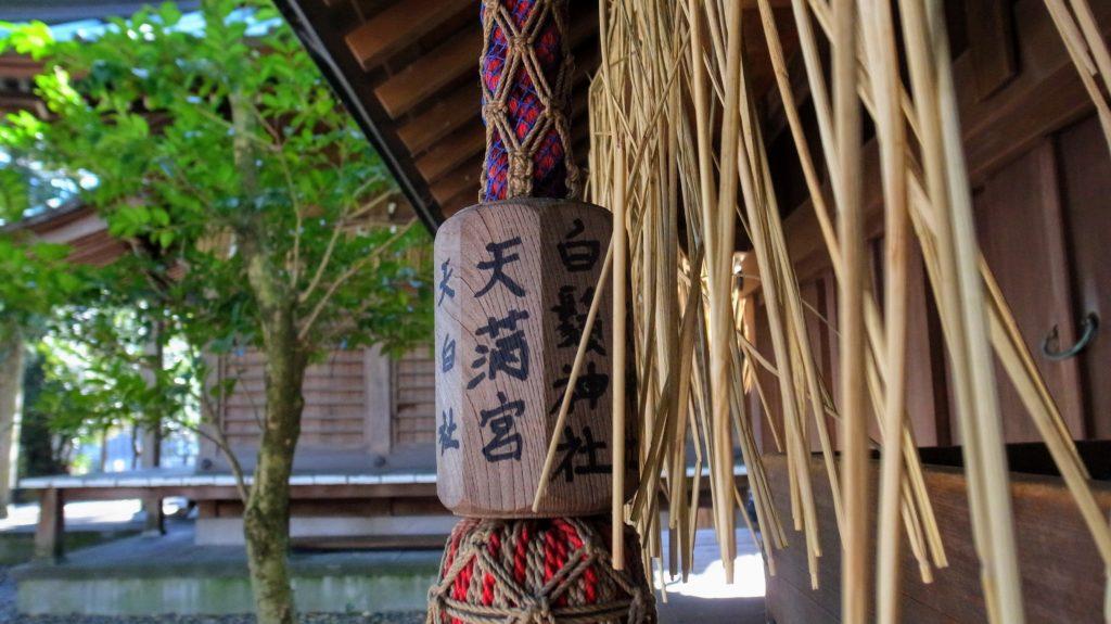 加茂神社|末社