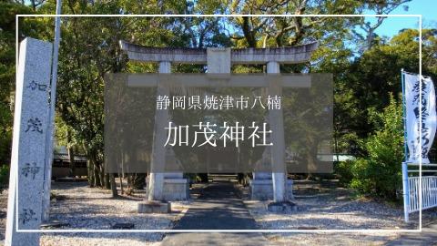 加茂神社|アイキャッチ