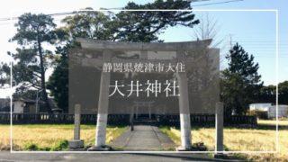 大井神社|アイキャッチ